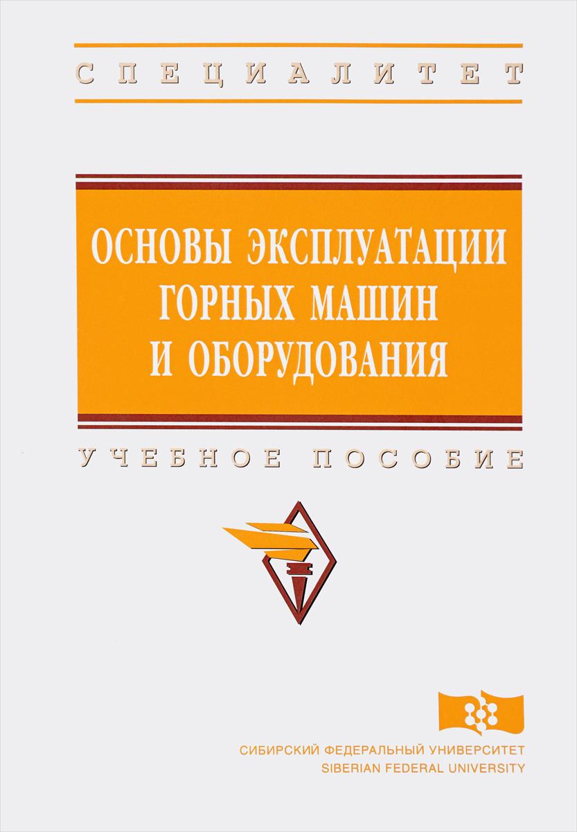 Основы эксплуатации горных машин и оборудования. Учебное пособие