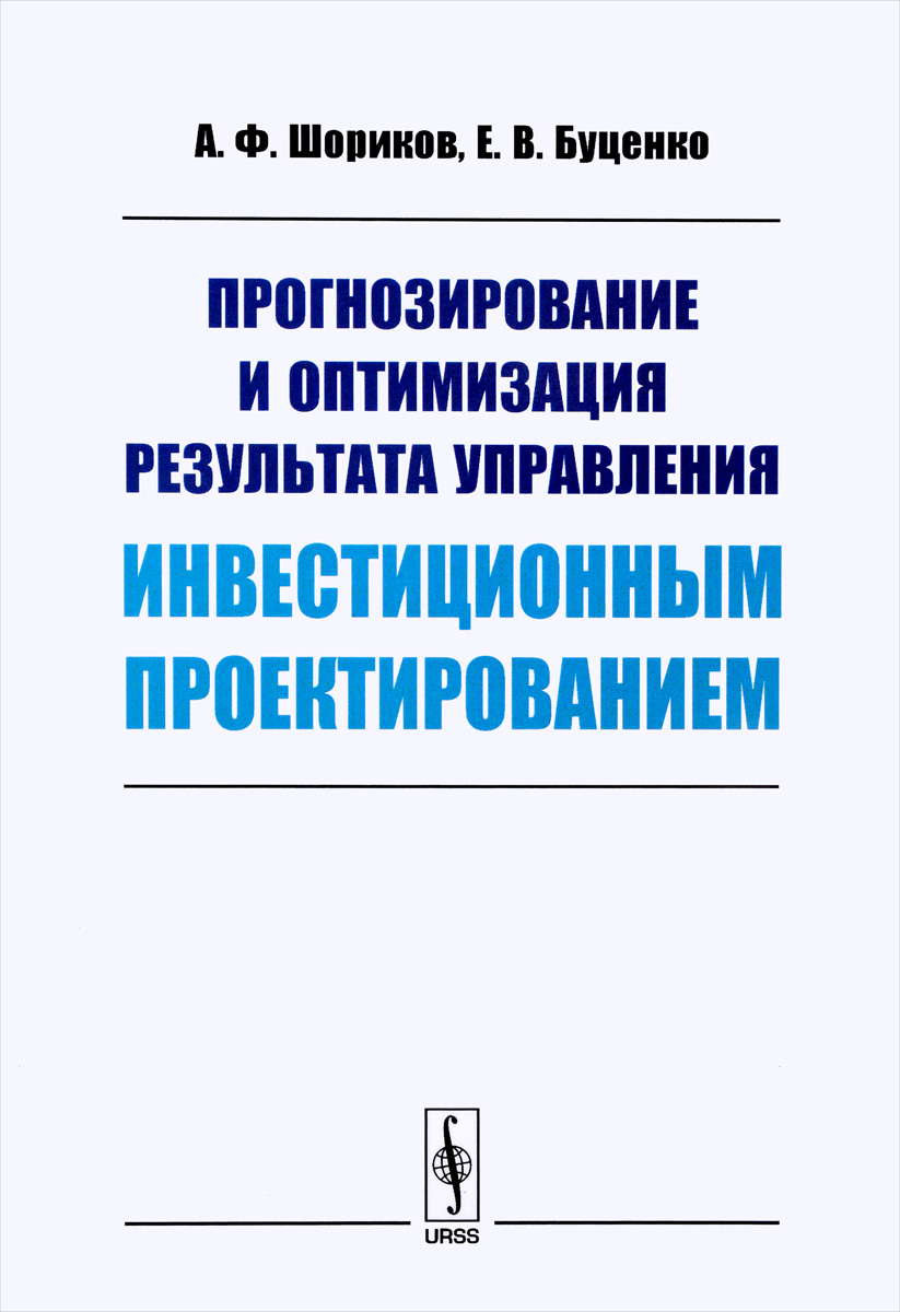 Zakazat.ru Прогнозирование и оптимизация результата управления инвестиционным проектированием. А. Ф. Шориков,Е. В. Буценко