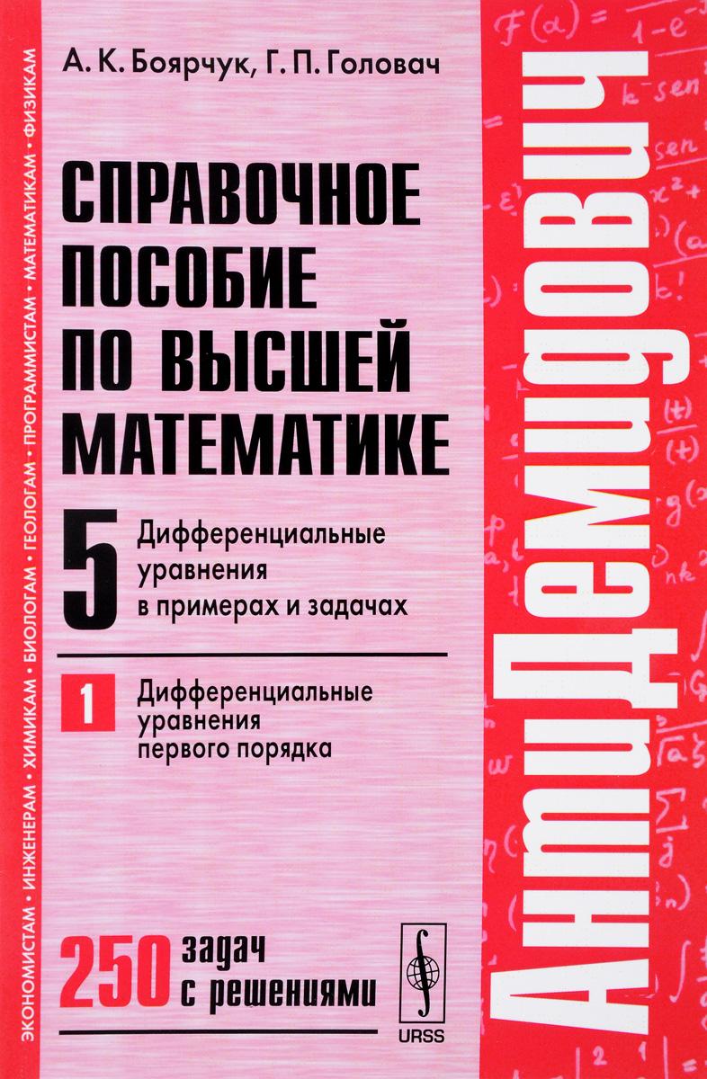 АнтиДемидович. Том 5. Часть1. Дифференциальные уравнения в примерах и задачах