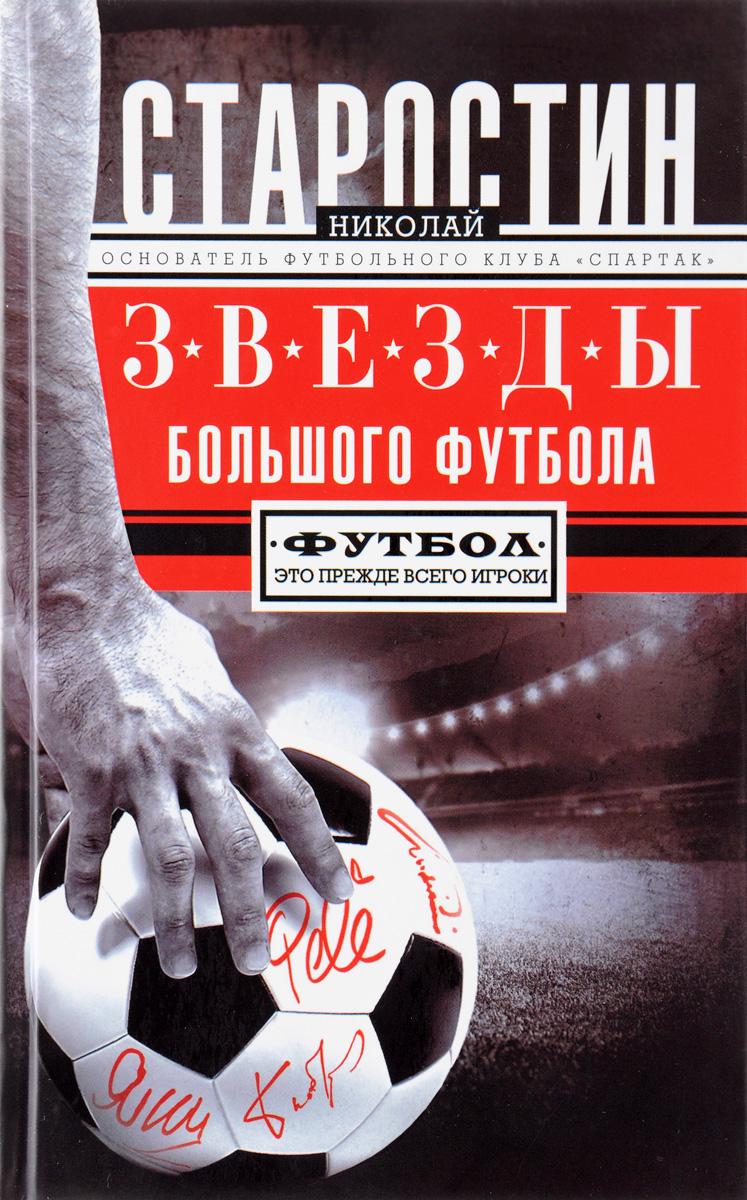 Н. Старостин Звезды большого футбола