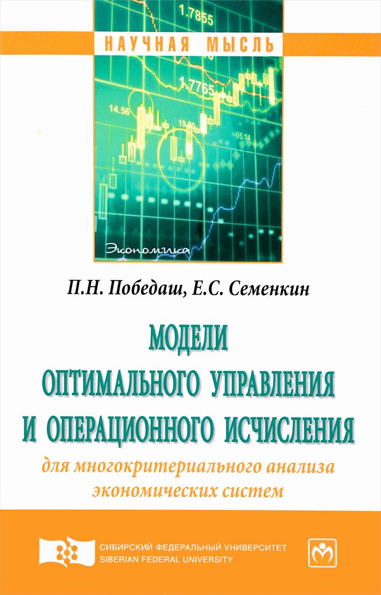 Модели оптимального управления и операционного исчисления для многокритериального анализа экономических систем