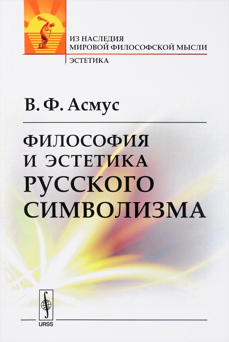 В. Ф. Асмус Философия и эстетика русского символизма