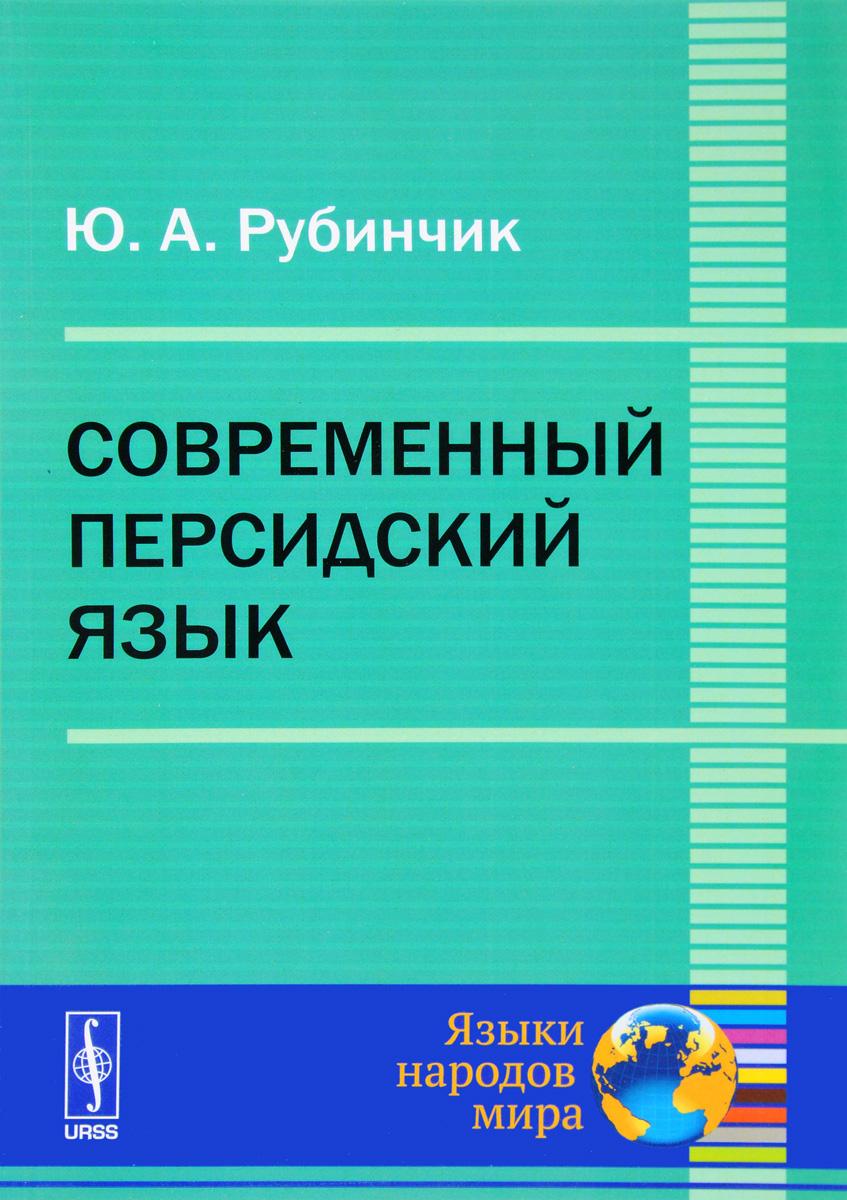 Zakazat.ru: Современный персидский язык. Ю. А. Рубинчик