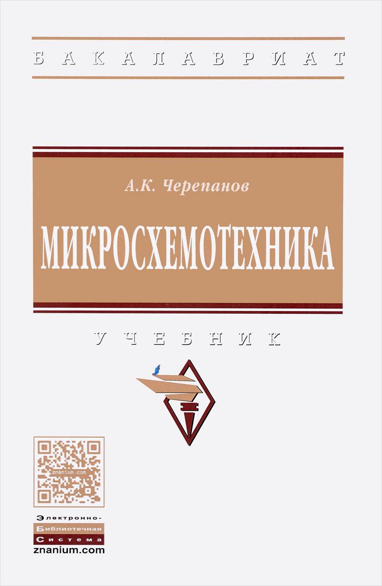 А. К. Черепанов Микросхемотехника. Учебник