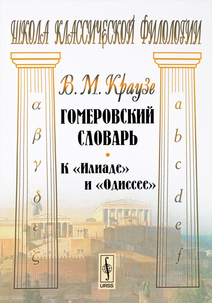 Гомеровский словарь. К \
