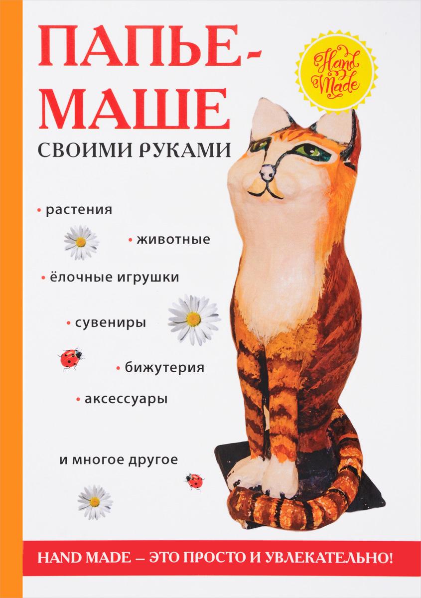 С. Ю. Ращупкина Папье-маше своими руками заготовка из папье маше маска 9 5 17 5см
