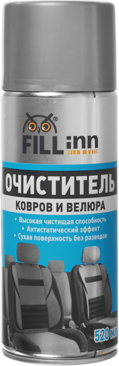 Очиститель ковров и велюра Fill Inn, аэрозоль, 520 млFL013Аккуратно очищает все типы тканевых и велюровых покрытий салона автомобиля. Удаляет пятна масла, жира, чернил, губной помады, жевательной резинки, сладостей и другие трудно выводимые загрязнения, благодаря высокоэффективным поверхностно-активным компонентам нового поколения, входящим в состав средства. Создает пенный слой проникающего действия, который удерживается на поверхности, не впитывается и не стекает, что позволяет очистить сидения, обивку дверей и потолка, ковровые покрытия. Восстанавливает цвет ткани, обеспечивает защиту от разрушительного действия ультрафиолетовых лучей. Нейтрализует неприятные запахи. Освежает и ароматизирует воздух. Подходит для использования в быту.Уважаемые клиенты! Обращаем ваше внимание на возможные изменения в дизайне упаковки. Качественные характеристики товара остаются неизменными. Поставка осуществляется в зависимости от наличия на складе.