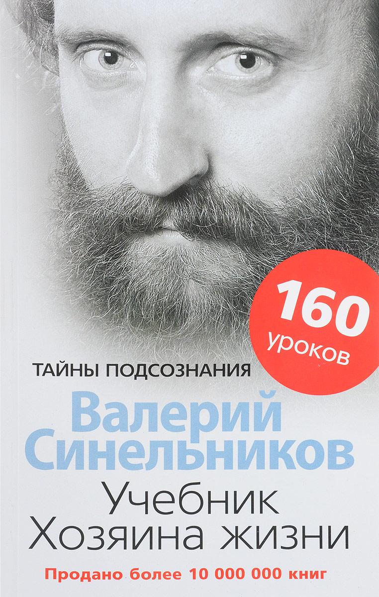 Учебник Хозяина жизни. 160 уроков. В. В. Синельников