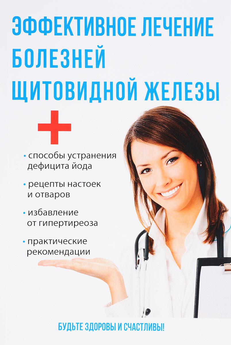 Юлия Савельева Эффективное лечение болезней щитовидной железы юлия савельева эффективное лечение болезней печени