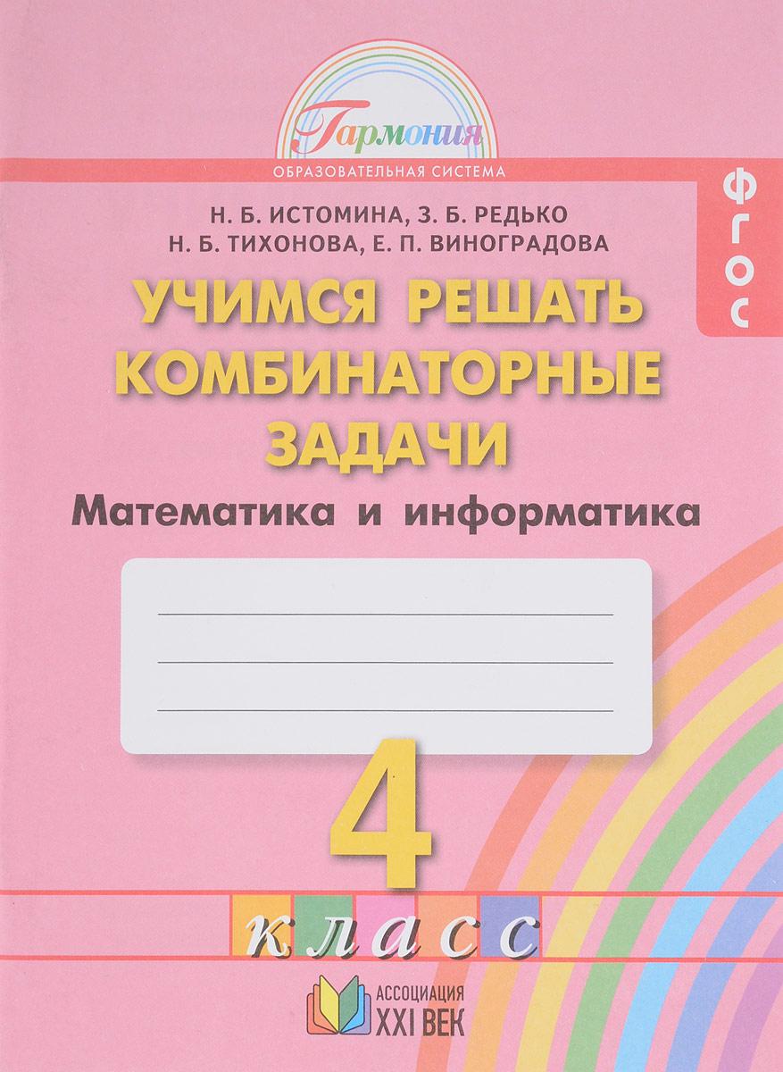 Н. Б. Истомина, З. Б. Редько, Н. Б. Тихонова, Е. П. Виноградова Математика и информатика. Учимся решать комбинаторные задачи. 4 класс. Рабочая тетрадь баннеры б у в челябинске