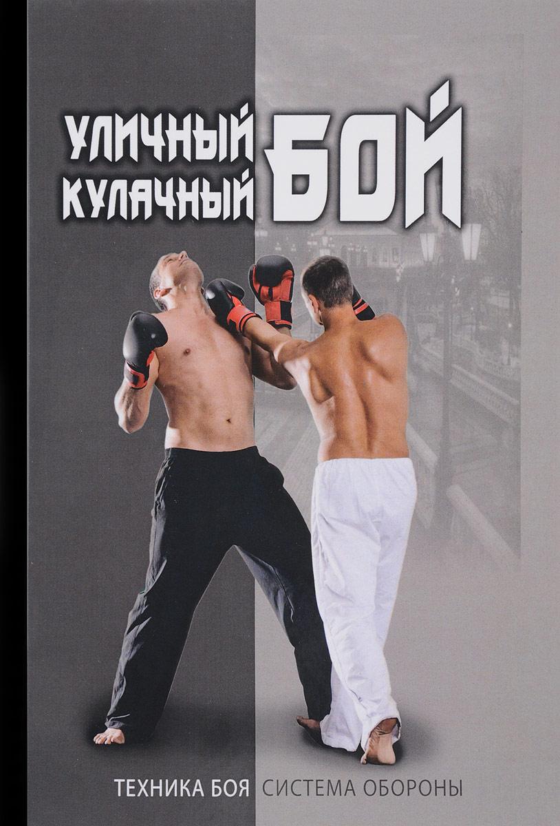 Zakazat.ru Уличный кулачный бой. И. В. Сергиенко