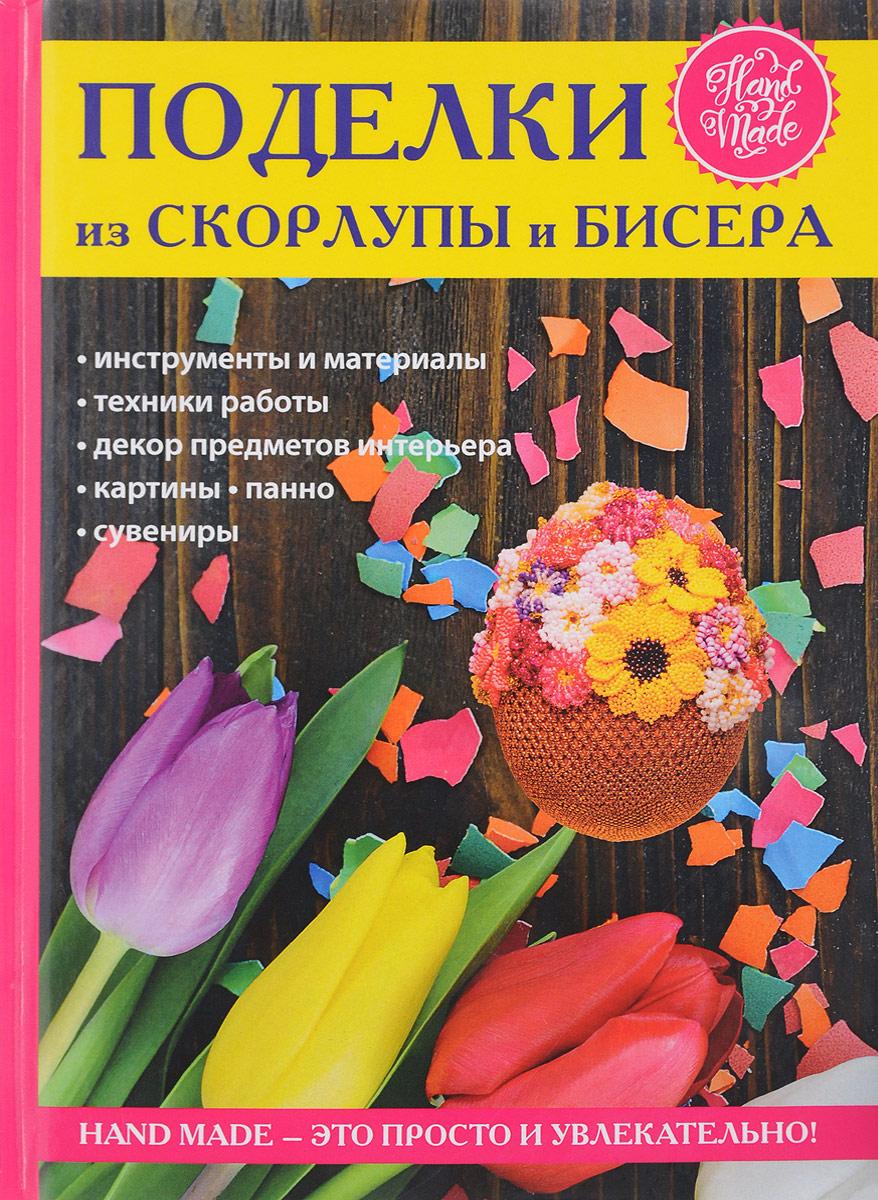 А. Спицына Поделки из скорлупы и бисера y издательство лада рукоделие и досуга