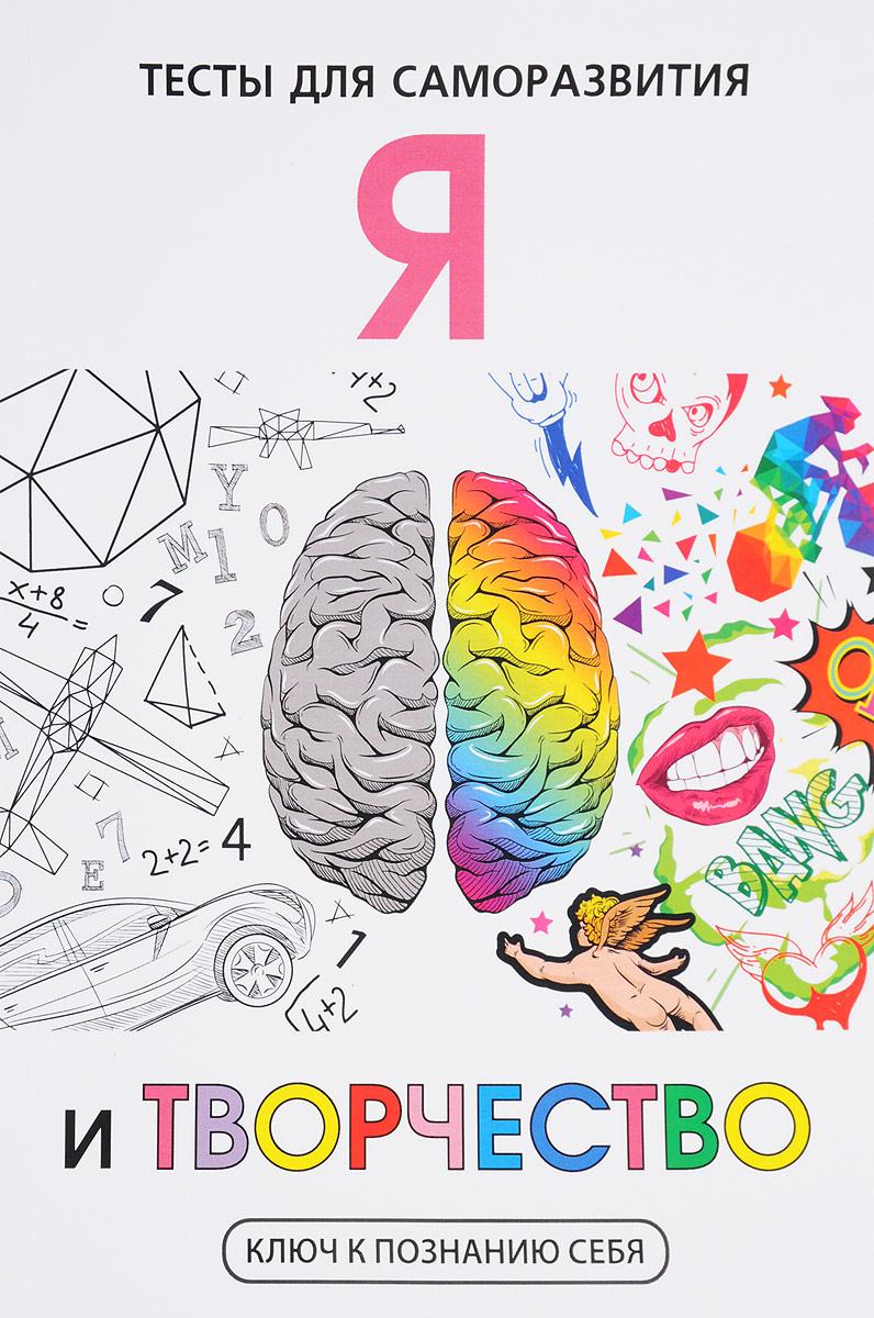 В. И. Умнов Я и творчество. Тесты для саморазвития. а умнов денисов корни