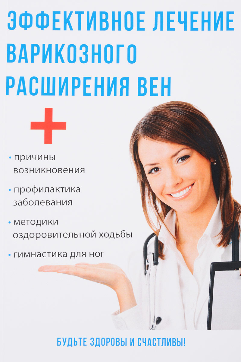 Эффективное лечение варикозного расширения вен.. Юлия Савельева
