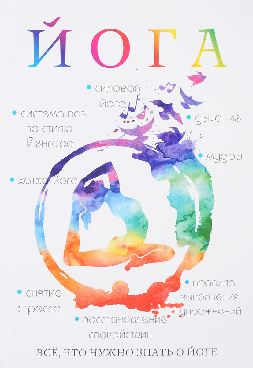Йога. Л. М. Гончарова