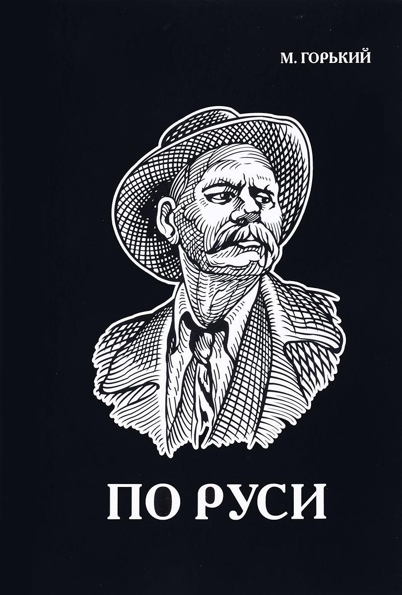 М. Горький По Руси рустам назипов таргетированная реклама в социальных сетях полное руководство