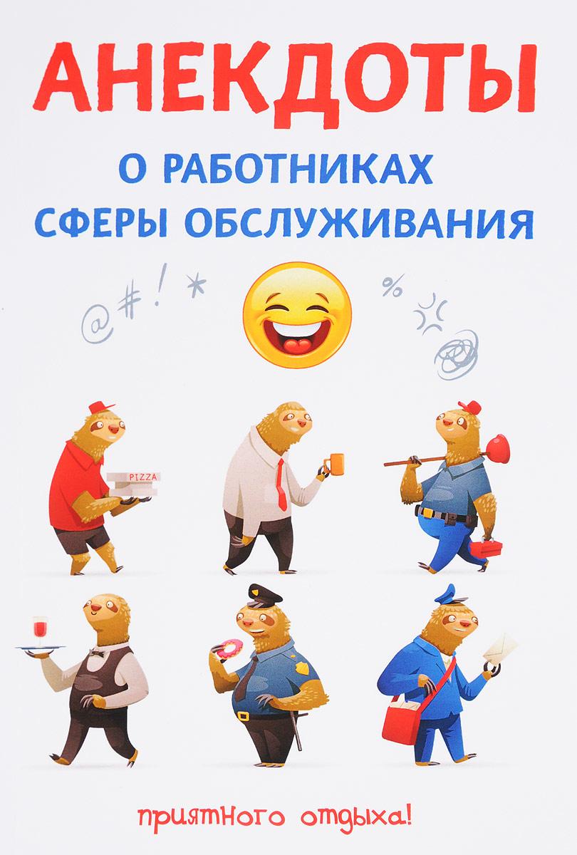 Анекдоты о работниках сферы обслуживания. С. Атасов