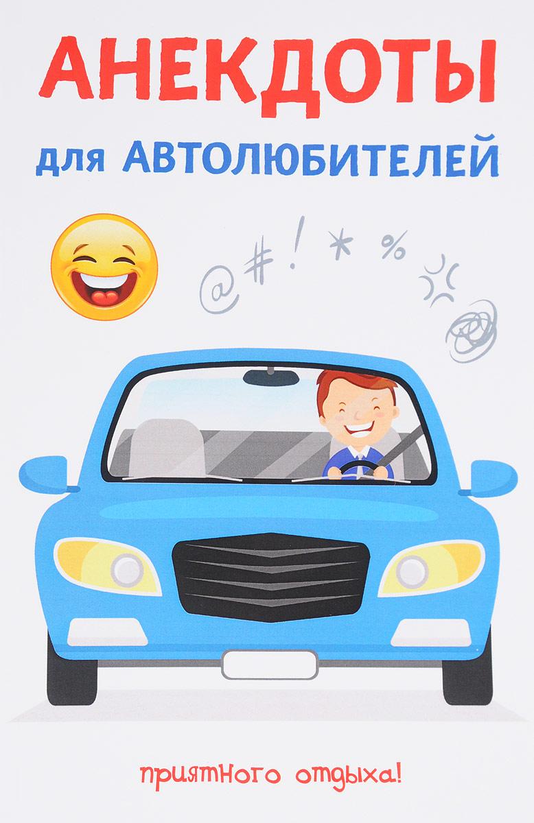 Анекдоты для автолюбителей. С. Атасов