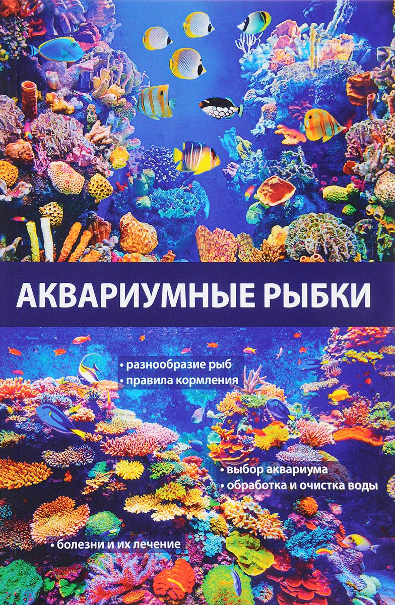 Аквариумные рыбки аквариумные рыбки в ейске