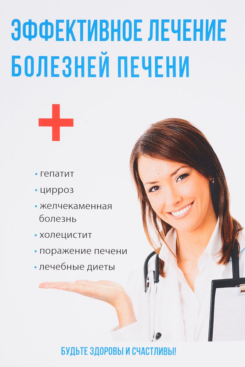 Эффективное лечение болезней печени. Юлия Савельева