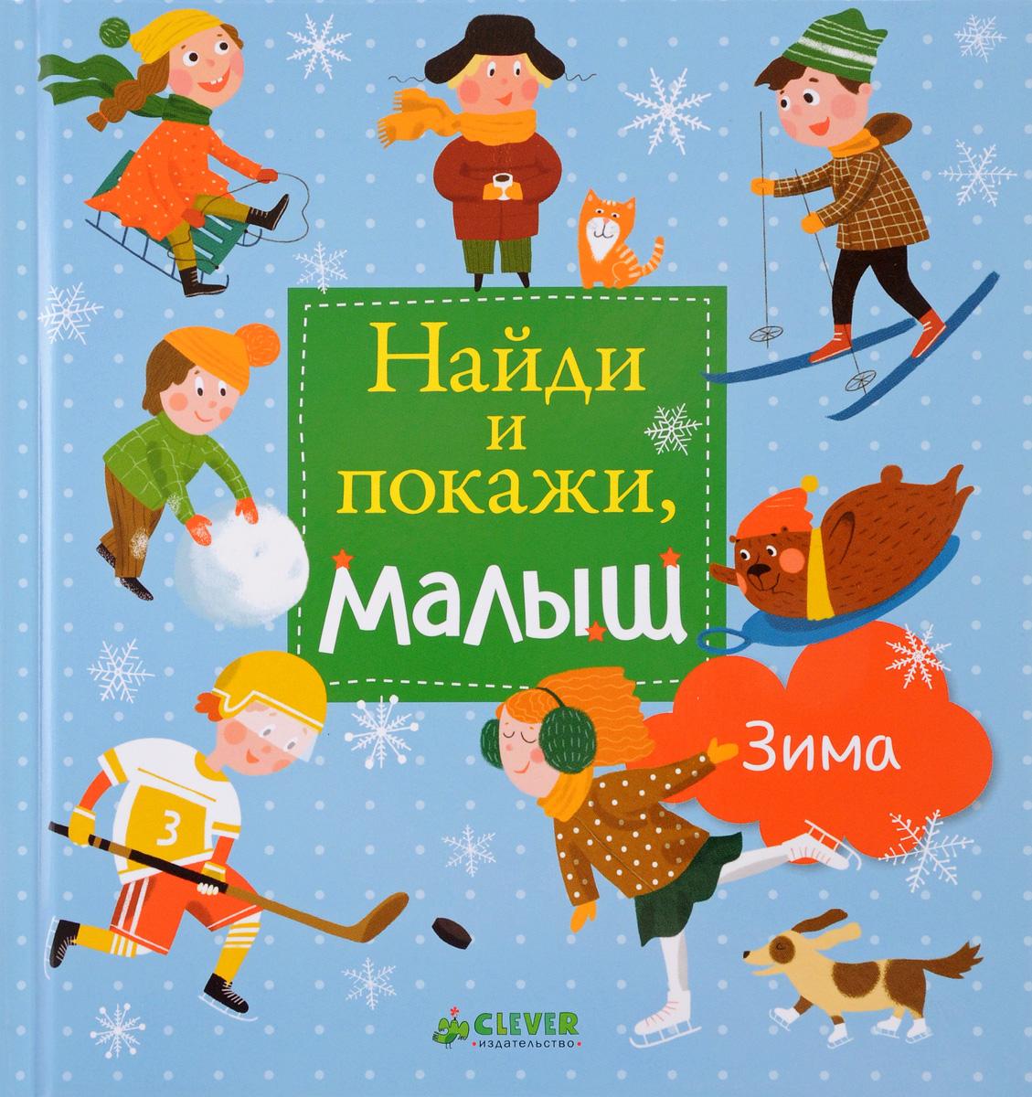Е. Попова Найди и покажи, малыш. Зима ISBN: 978-5-00115-081-7 на природе найди и покажи