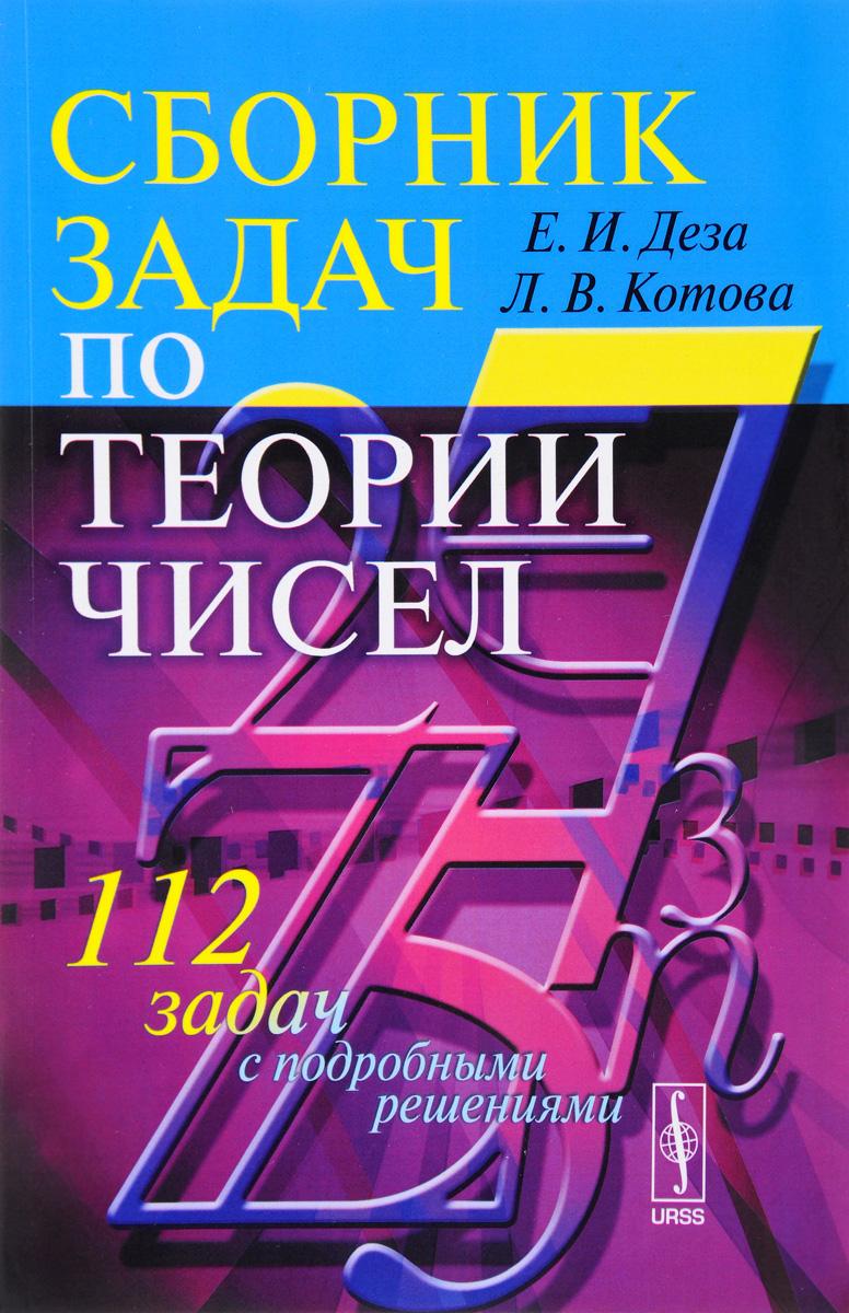 Сборник задач по теории чисел. 112 задач с подробными решениями