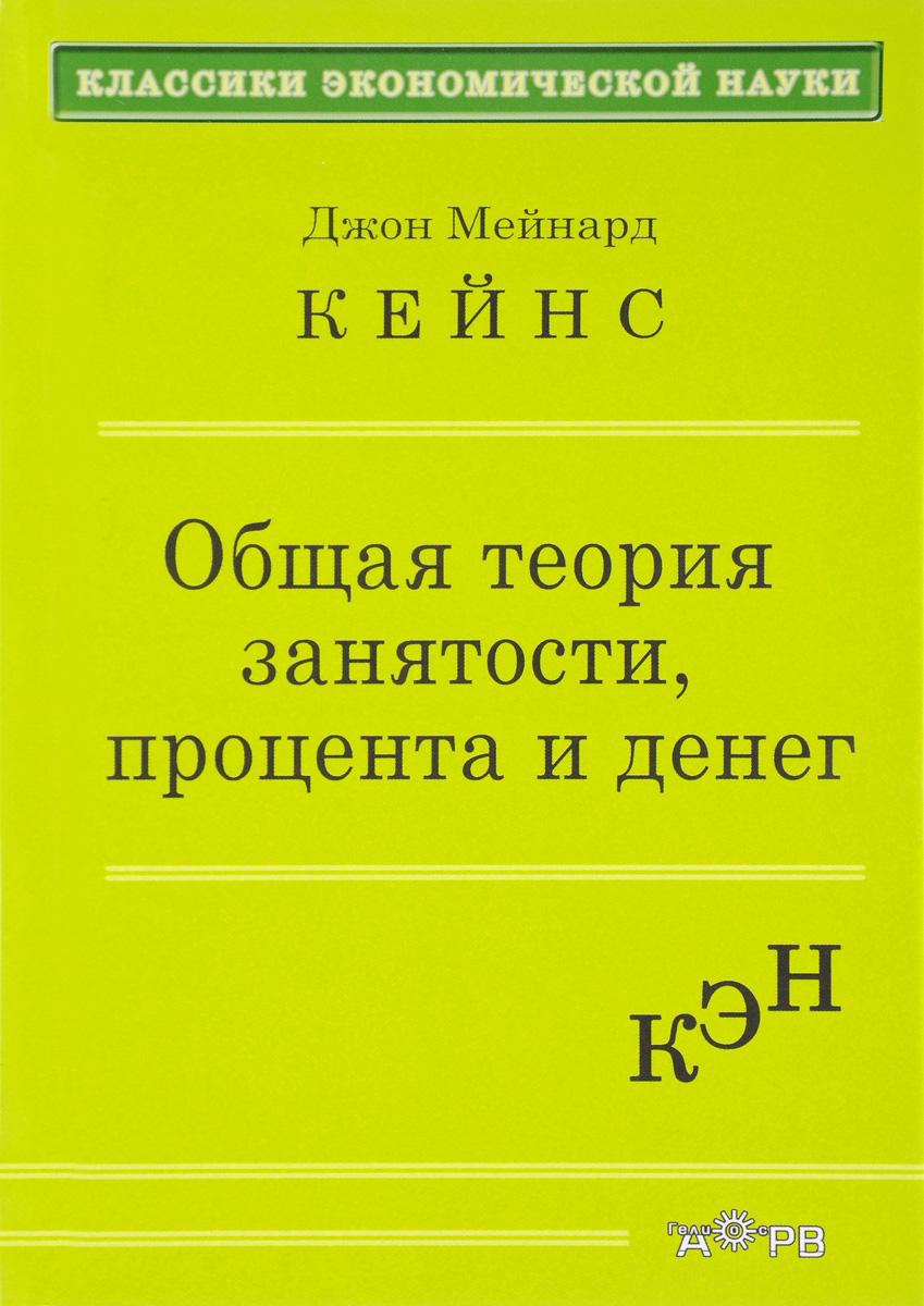 Джон Мейнард Кейнс Общая теория занятости процента и денег вячеслав шестаков джон мейнард кейнс и судьба европейского интеллектуализма