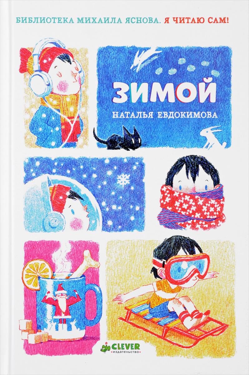 Наталья Евдокимова Я читаю сам! Зимой наталья лосева 0 я лось