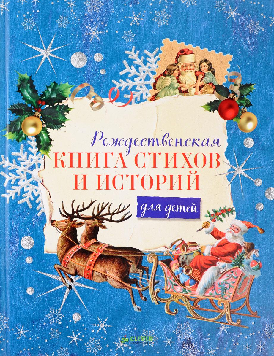 новогодняя книга рождественские истории гроб