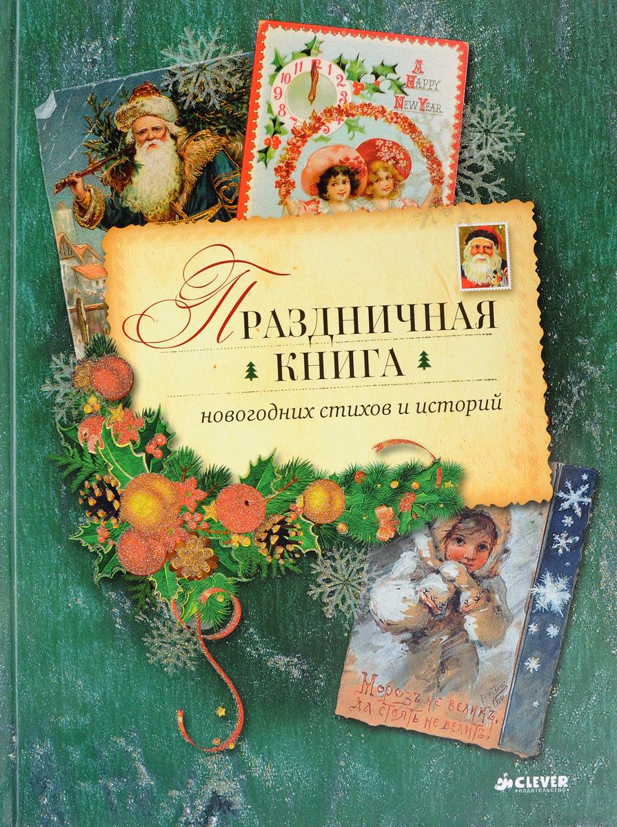 Праздничная книга новогодних стихов и историй