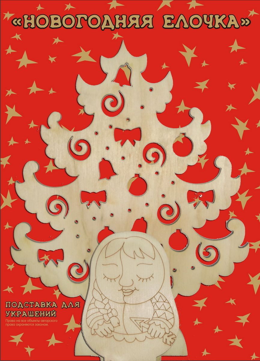 Подставка для украшений Хочун Новогодняя елочка, 18 x 13 см2110Подставка для украшений Новогодняя ёлочка. Хочунья - идеальный подарок к Новому году для мамы, сестры, подружки, коллеги. Она также станет волшебным дополнением, если вы собираетесь дарить украшения близкому человеку.В комплекте с ёлочкой идет Хочунья. Это кукла, которая создает настрой на достижение цели и исполнение желаний. Когда Хочунья попадает к вам в руки, она спит. Чтобы разбудить ее волшебные силы:1. Сформулируйте свое желание и запишите его на обороте Хочуньи, начав со слов Хочу, чтобы…. Заклейте его волшебной наклейкой, и разбудите Хочунью, нарисовав один глаз.2. Соберите ёлочку (для большей прочности можете проклеить места соединения клеем ПВА или обычным канцелярским клеем) и поставьте вместе с Хочуньей на видное место, чтобы каждый день, когда вы будете выбирать себе украшения, Хочунья напоминала вам о вашем желании или цели.3. Когда желание исполнено, а цель достигнута, нарисуйте Хочунье второй глаз, чтобы она все увидела и порадовалась вместе с вами!