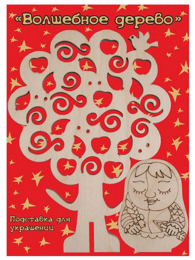 Подставка для украшений Хочун Дерево. Хочунья, 18 x 13 см2225Подставка для украшений «Волшебное дерево» от Хочуньи - изящное сочетание практичности иволшебства. Великолепный подарок для милых дам. Хочунья - это кукла, которая создает настрой на достижение цели и исполнение желаний. КогдаХочунья попадает к вам в руки, она спит. Чтобы разбудить ее «волшебные» силы: 1. Сформулируйте свое желание и запишите его на обороте Хочуньи, начав со слов «Хочу чтобы…».Заклейте его «волшебной» наклейкой, и разбудите Хочунью, нарисовав один глаз. 2. Соберите дерево (проклейте места соединения для большей прочности клеем ПВА иликанцелярским) и поставьте вместе с Хочуньей на видное место, чтобы каждый день, когда выбудете выбирать себе украшения, Хочунья напоминала вам о вашем желании или цели. 3. Когда желание исполнено, а цель достигнута, нарисуйте Хочунье второй глаз, чтобы она всеувидела и порадовалась вместе с вами!