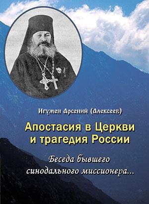 Игумен Арсений Апостасия в Церкви и трагедия России записки игумена феодосия