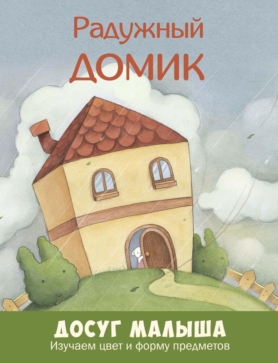 Радужный домик. Изучаем цвет и форму предметов