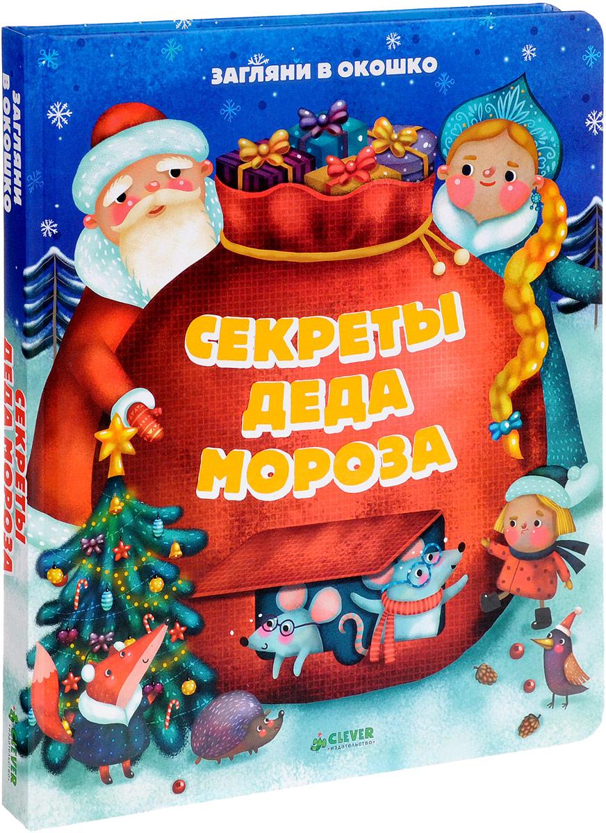 Наталья Маслакова Секреты Деда Мороза цена