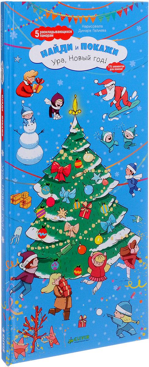 Найди и покажи. Ура, Новый год! мигунова н а веселый новый год книжка вырубка на картоне