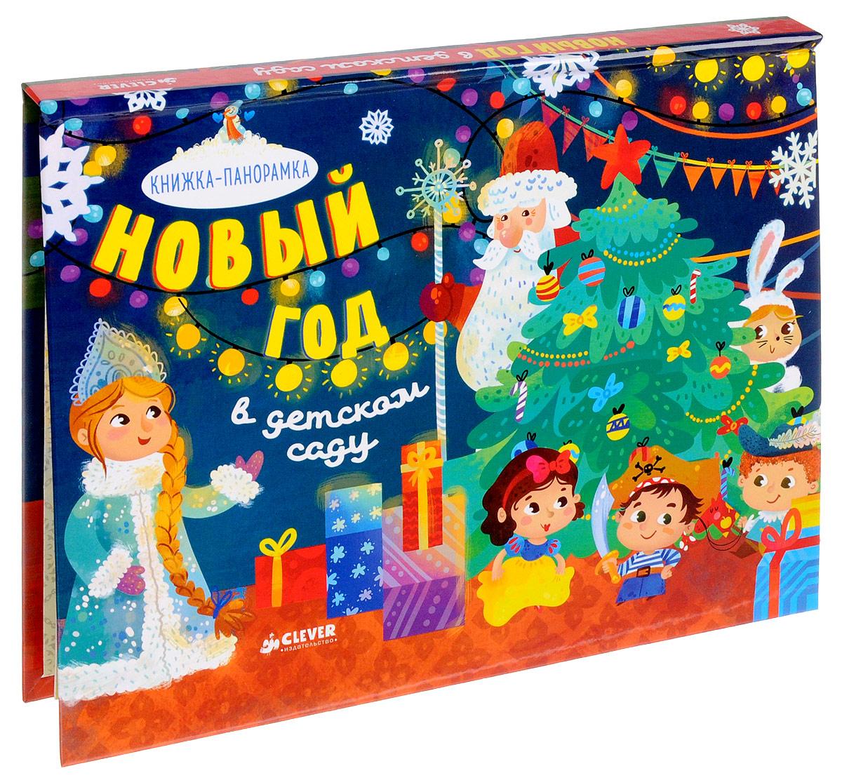 Юлия Шигарова Новый год в детском саду. Книжка-панорамка старый новый год с денисом мацуевым