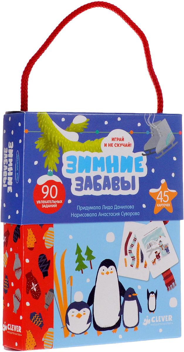 Лида Данилова Зимние забавы игры с прищепками раскраски и головоломки iq игры для детей 4 6 лет