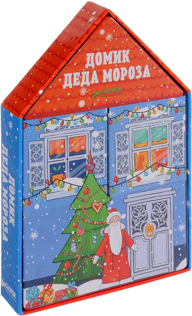 Домик Деда Мороза (набор из 4 книжек) пазл 73 5 x 48 8 1000 элементов printio сад земных наслаждений