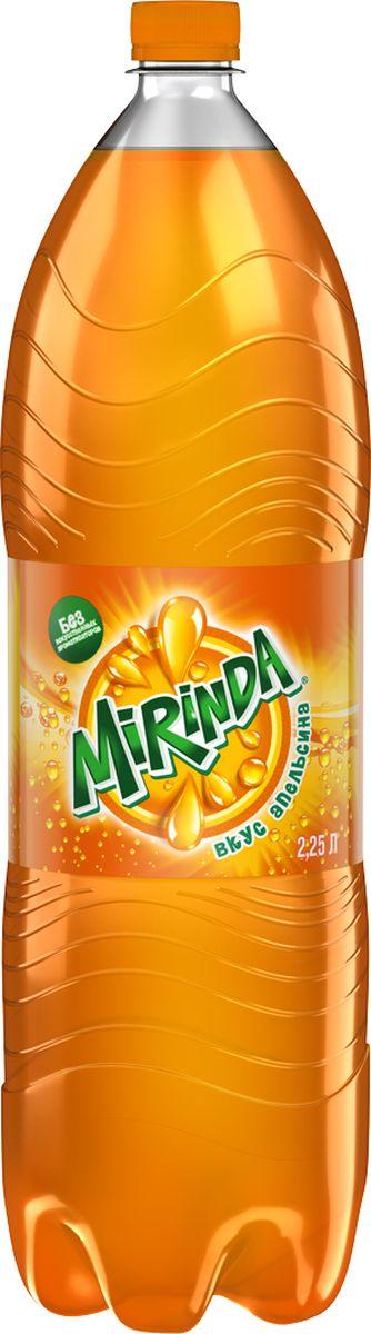 Mirinda Апельсин напиток сильногазированный, 2,25 л340015912/340022426Яркий, освежающий напиток с насыщенным вкусом и ароматом апельсина.О бренде:Mirinda появилась в горячей Испании в 1959 году и в переводе с эсперанто название означает достойный удивления. Яркий вкус напитка позволяет убедиться в выборе названия!