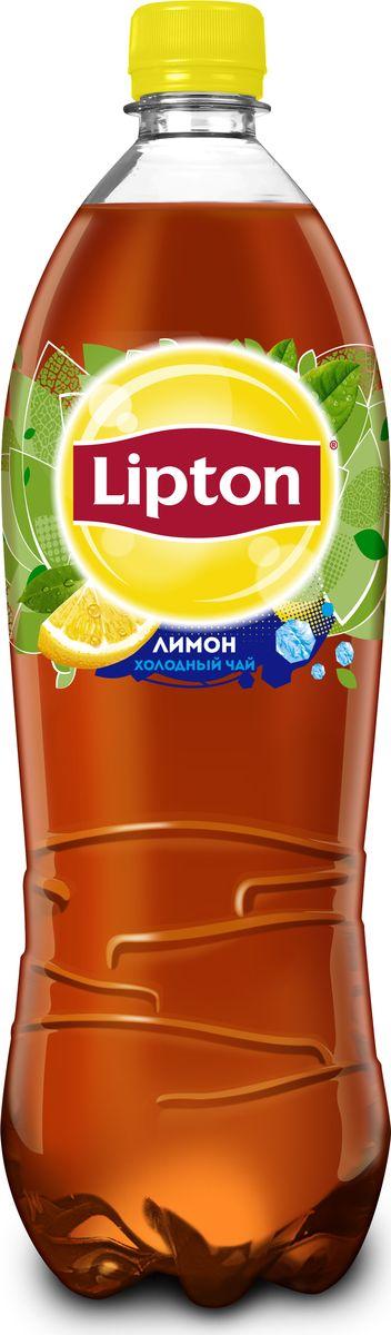 Lipton Ice Tea Лимон холодный чай, 1 л340025666/340032306Lipton Ice tea - это удивительное сочетание вкусов чая и сока спелых фруктов. Так вкусно, что буквально переворачивает ваш взгляд на мир! Попробуйте холодный чай Lipton со вкусом лимона!О бренде:Холодный чай Lipton – это восхитительное сочетание