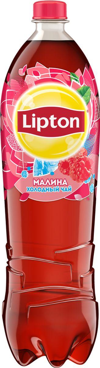 Lipton Малина холодный чай, 1,5 л340025670Lipton Ice tea - это удивительное сочетание вкусов чая и сока спелых фруктов. Так вкусно, что буквально переворачивает ваш взгляд на мир! Попробуйте холодный чай Lipton со вкусом сочной, спелой малины!О бренде:Холодный чай Lipton – это восхитительное сочетание ароматного чая и сока спелых фруктов. Заряженный солнечным светом, Lipton освежает Ваш взгляд на мир и дарит второе дыхание для удивительных открытий и новых идей каждый день!