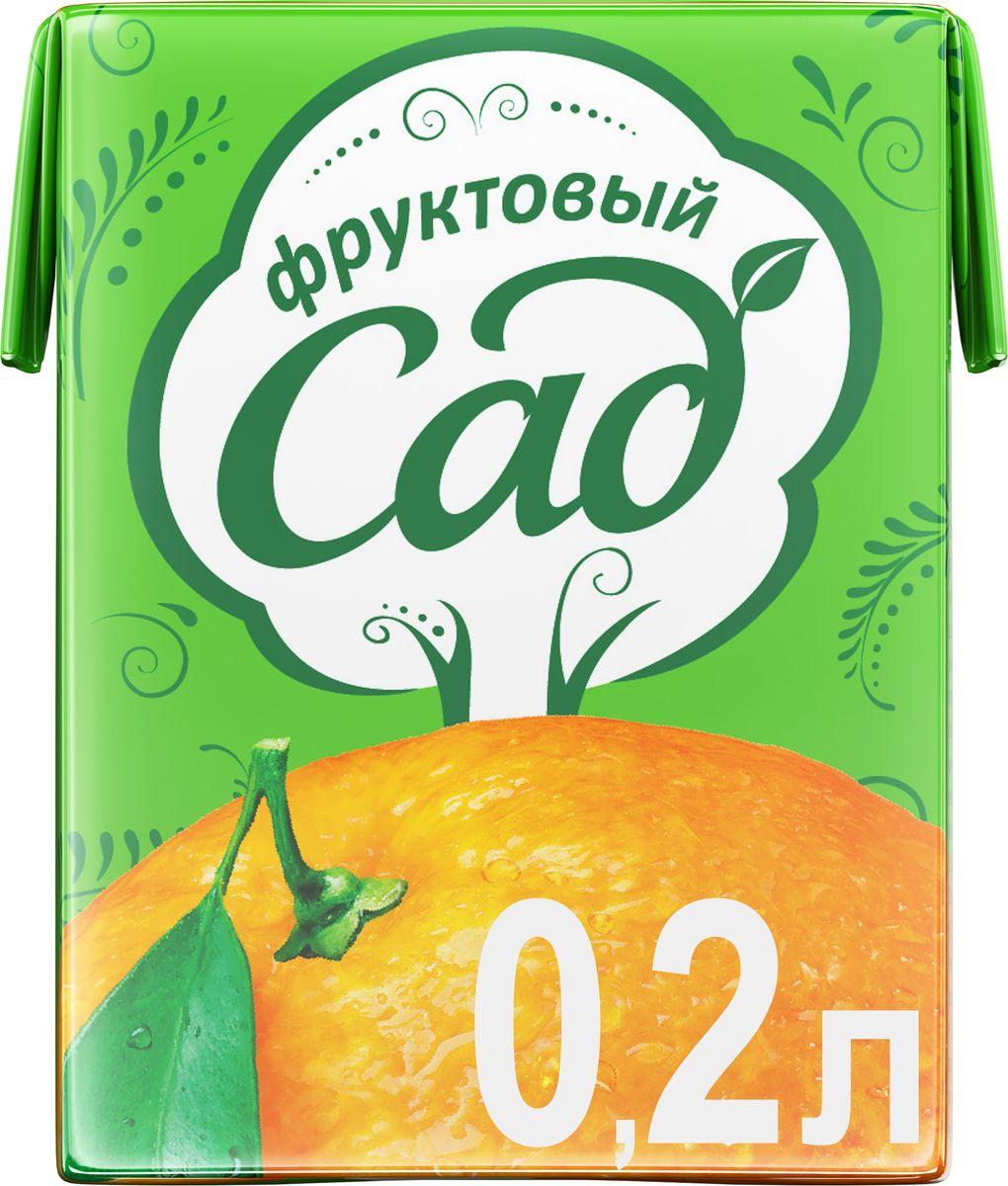Фруктовый Сад Апельсин нектар с мякотью, 0,2 л340026555Яркий ароматный вкус спелых, сладких и сочных апельсинов! О бренде:Фруктовый сад - один из крупнейших производителей соков и нектаров на российском рынке. Ассортимент бренда представлен большим разнообразием вкусов, которые нравятся взрослым и детям. Выберите свой вкус для всей семьи!