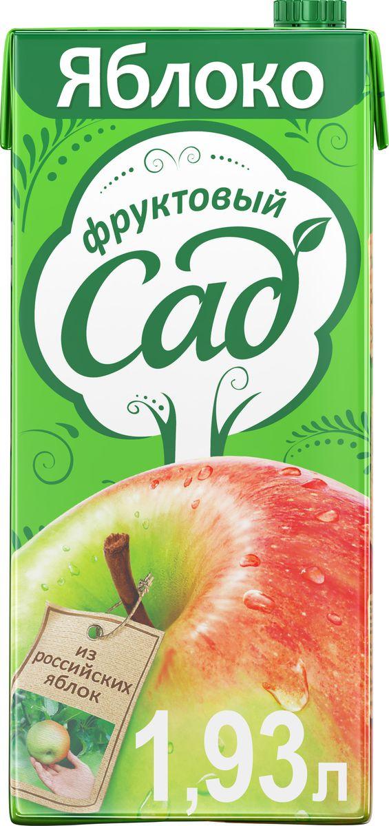 """Приятный вкус и аромат сладких и сладко-кислых сортов российских яблок - сочных и спелых! О бренде:""""Фруктовый сад"""" - один из крупнейших производителей соков и нектаров на российском рынке. Ассортимент бренда представлен большим разнообразием вкусов, которые нравятся взрослым и детям. Выберите свой вкус для всей семьи!"""