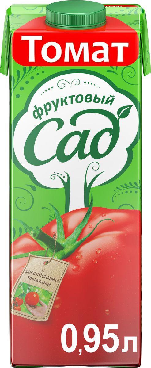 Фруктовый Сад Томат с солью сок с мякотью,0,95 л340029255Яркий, теплый и насыщенный вкус спелых российских томатов с сочной мякотью! О бренде:Фруктовый сад - один из крупнейших производителей соков и нектаров на российском рынке. Ассортимент бренда представлен большим разнообразием вкусов, которые нравятся взрослым и детям. Выберите свой вкус для всей семьи!