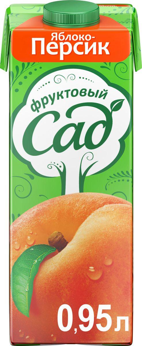 Фруктовый Сад Персик-Яблоко с мякотью нектар, 0,95 л340026560Нежный, теплый и насыщенный вкус спелых медовых персиков! О бренде:Фруктовый сад - один из крупнейших производителей соков и нектаров на российском рынке. Ассортимент бренда представлен большим разнообразием вкусов, которые нравятся взрослым и детям. Выберите свой вкус для всей семьи!