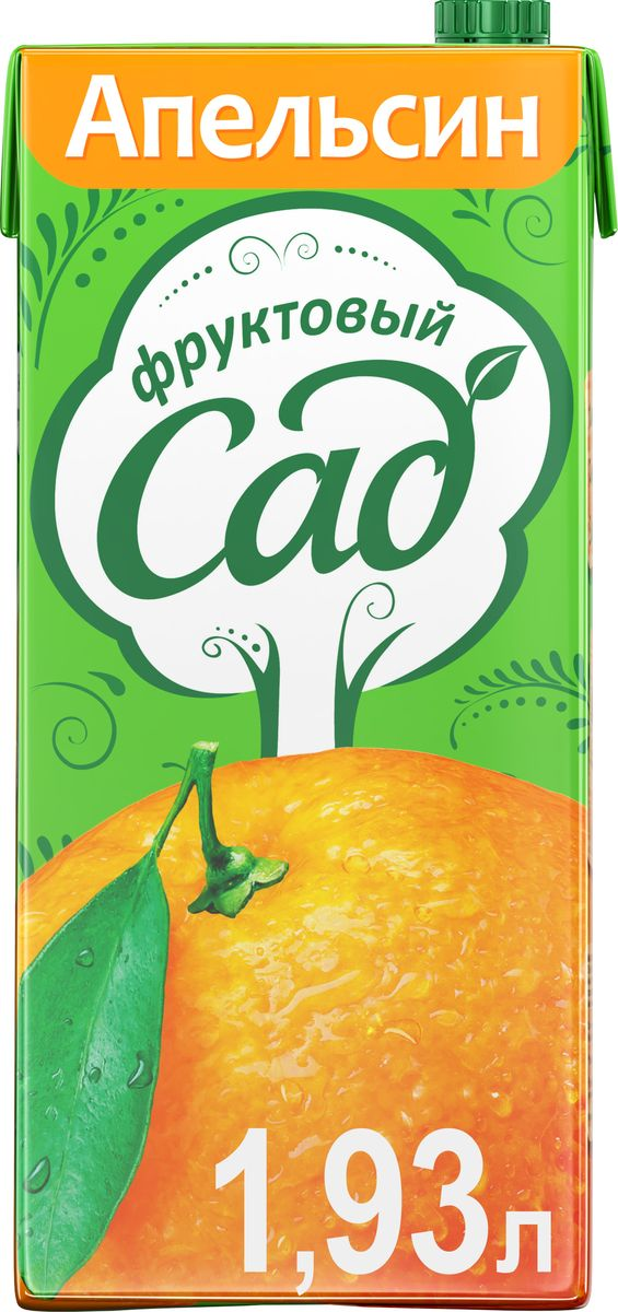 Фруктовый Сад Апельсин нектар с мякотью 1,93 л340026595Яркий ароматный вкус спелых, сладких и сочных апельсинов! О бренде:Фруктовый сад - один из крупнейших производителей соков и нектаров на российском рынке. Ассортимент бренда представлен большим разнообразием вкусов, которые нравятся взрослым и детям. Выберите свой вкус для всей семьи!
