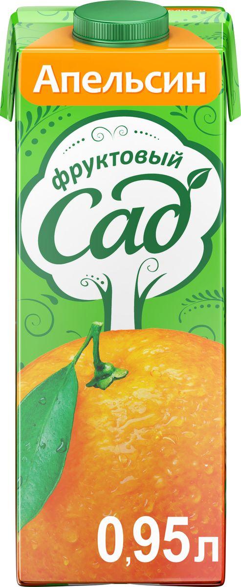 Фруктовый Сад Апельсин с мякотью нектар, 0,95 л340026561Яркий ароматный вкус спелых, сладких и сочных апельсинов! О бренде:Фруктовый сад - один из крупнейших производителей соков и нектаров на российском рынке. Ассортимент бренда представлен большим разнообразием вкусов, которые нравятся взрослым и детям. Выберите свой вкус для всей семьи!