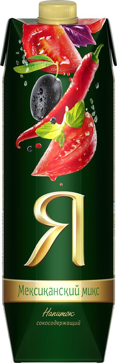 Я Смесь овощей с пряностями напиток сокосодержащий с мякотью, 0,97 л340024755Я – пикантный мексиканский микс! Мне по вкусу настоящая страсть:жгучая как перец, сочная как томат!В моём вкусе – все оттенки пылкихчувств!Пикантный Мексиканский миксутолит твою жажду страсти!О бренде:Премиальный бренд, представляющий широкий ассортимент вкусов с превосходным качеством
