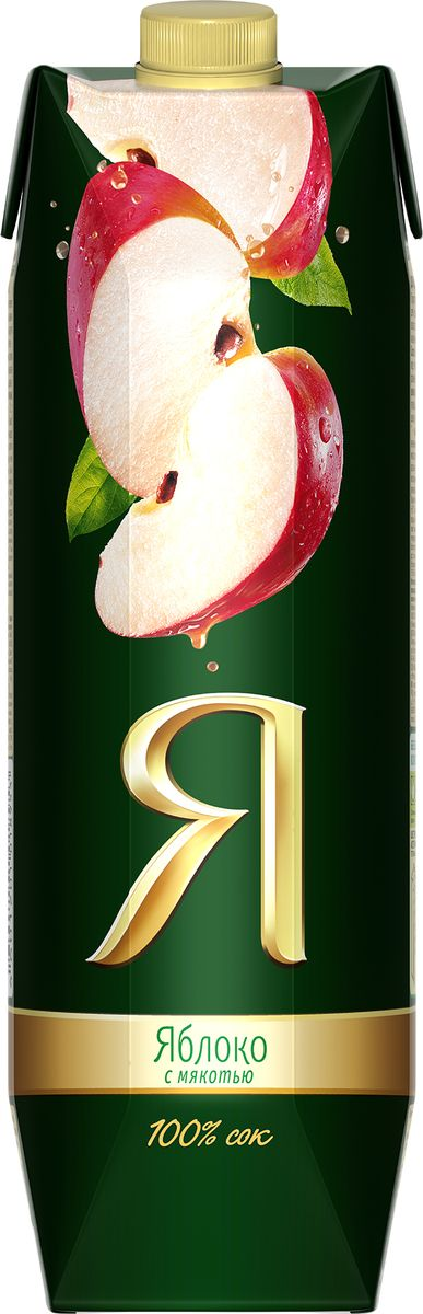Я Яблоко сок с мякотью, 0,97 л я акция сок